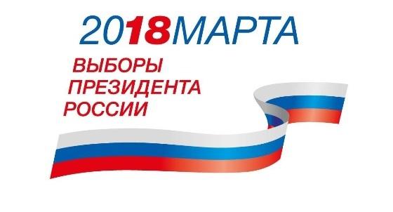 2018 18 Выборы