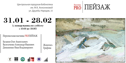 Выставка Пейзаж