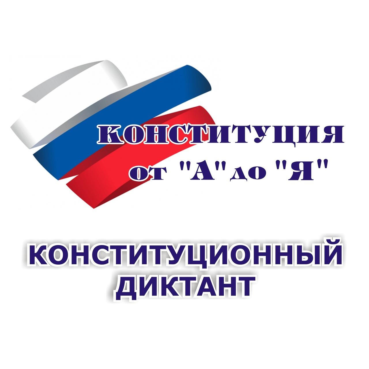Конституционный диктант