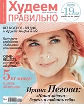 832b77a6f6d5 Журнал для широкой аудитории читателей. Самые интересные и полезные  рекомендации в борьбе с лишним весом. Жизнь звезд, научные статьи, рецепты,  ...